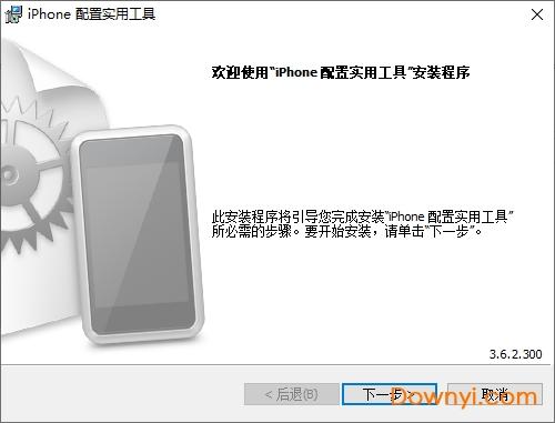 iphone配置��用工具�件