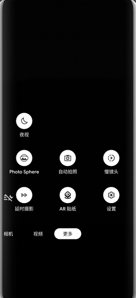 Google Camera APK最新版本 v7.5.105.323030203 安卓中文版 1