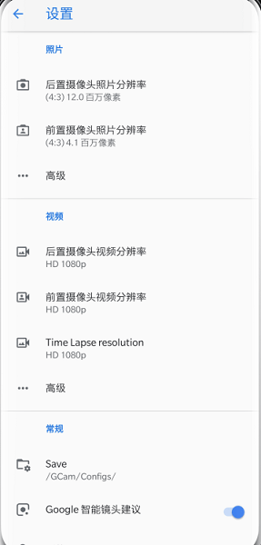 Google Camera APK最新版本 v7.5.105.323030203 安卓中文版 2