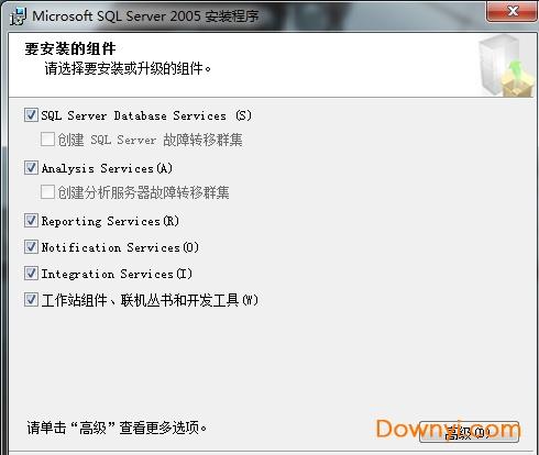 microsoft sql server 2005开发版 32/64位 简体中文版 2