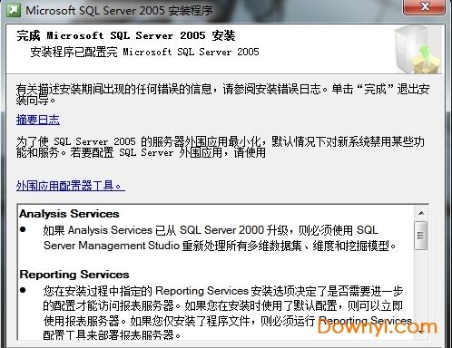 microsoft sql server 2005开发版 32/64位 简体中文版 4