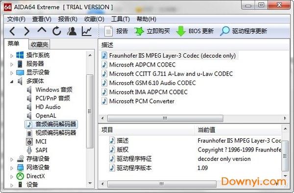 aida64�y�版(硬件�y��件) v6.00.5100 最新中文版 0