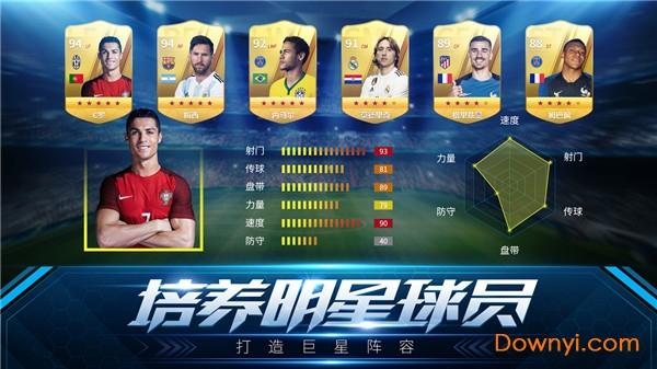 决胜足球PC版 v1.3.0 最新版 0