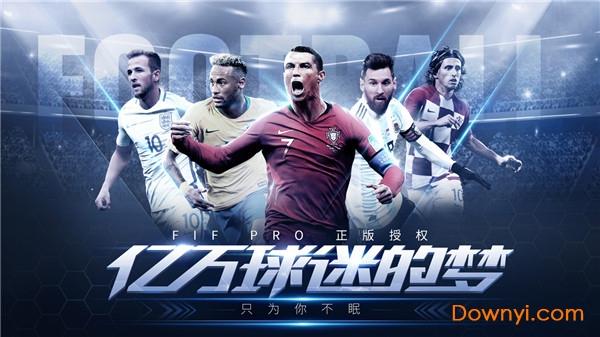 决胜足球PC版 v1.3.0 最新版 1