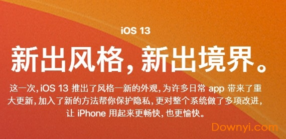 ios13公测升级正式版 最新版1