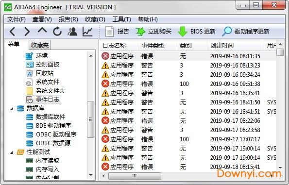 aida64工程��中文破解版