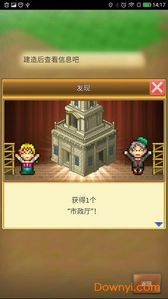 开罗王都创世物语最新破解版 v2.0.6 安卓中文版 1