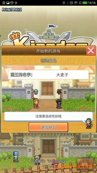 开罗王都创世物语最新破解版 v2.0.6 安卓中文版 2