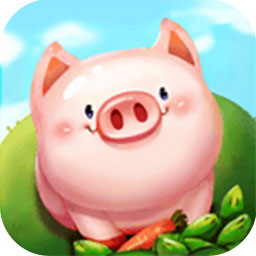 豬場大亨無限金幣無限食物版(pig)