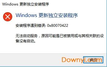 微软kb2923545补丁