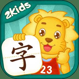 2kids學漢字app