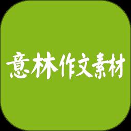 意林作文素材2019高中版