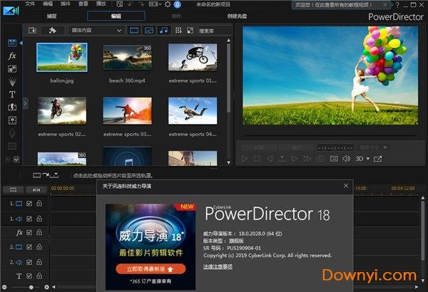 威力�а�18中文破解版(cyberlink powerdirector 18) v18.0.2028.0 免�M安�b版 0