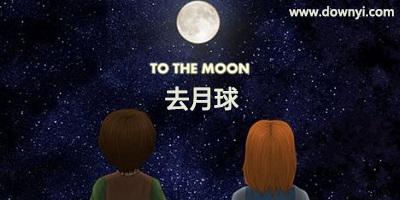 去月球手游