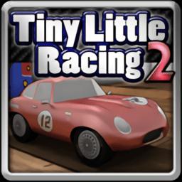 小小賽車2無限金幣版