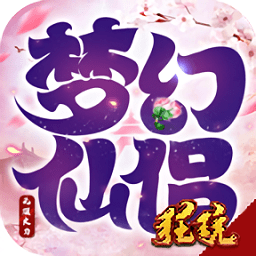 梦幻仙侣无限火力bt版