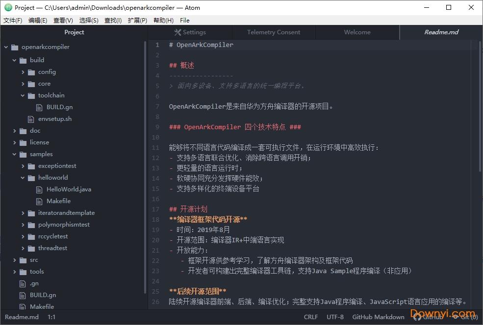 方舟编译器最新版