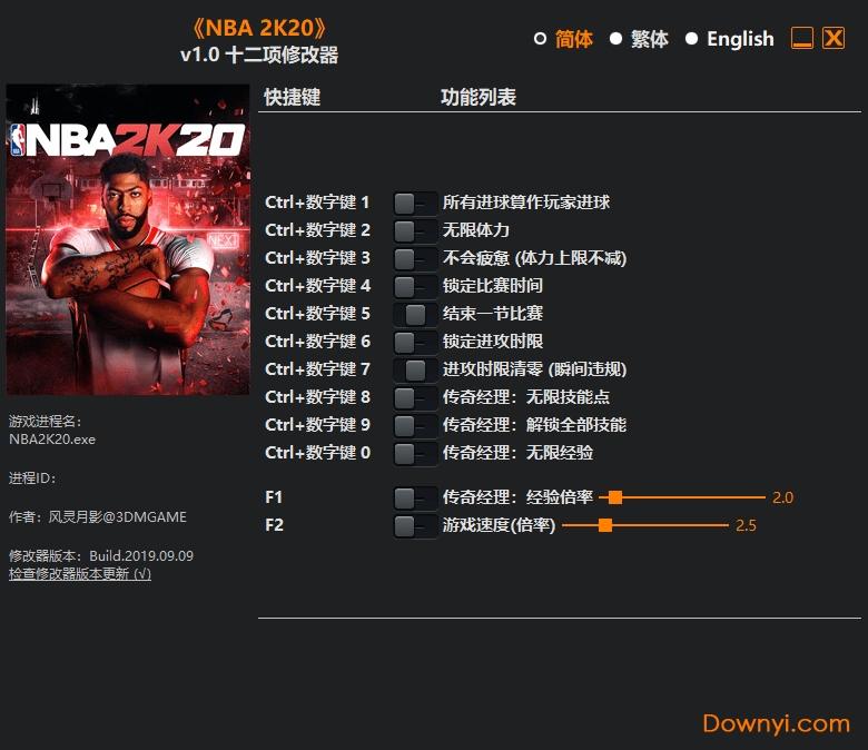 nba2k20作弊器
