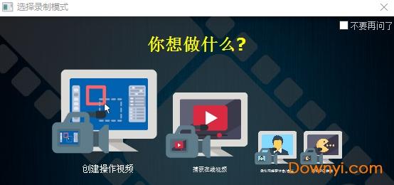 screen recorder汉化破解版 v11.1.13.0 专业版 0