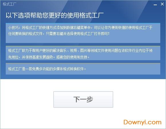 格式工厂中文版