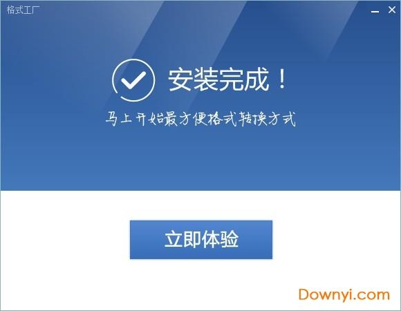 格式工�S中文版