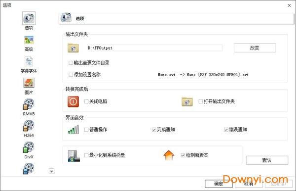 格式工厂电脑版安装包(FormatFactory) v4.10.0.0 最新版 0