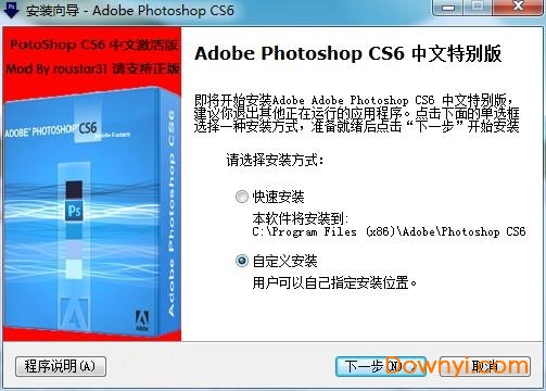 adobe photoshop cs6中文版