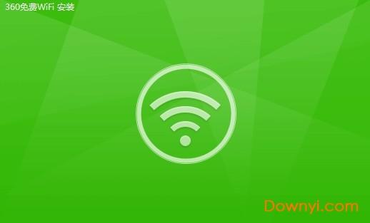 360免费wifipc版