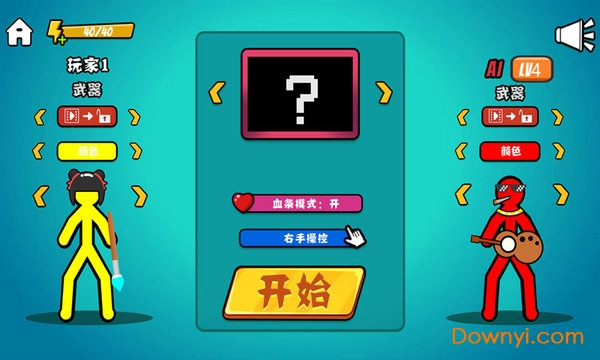 決斗火柴人無限體力全武器破解版(supreme duelist) v1.6.0 安卓中文版 2