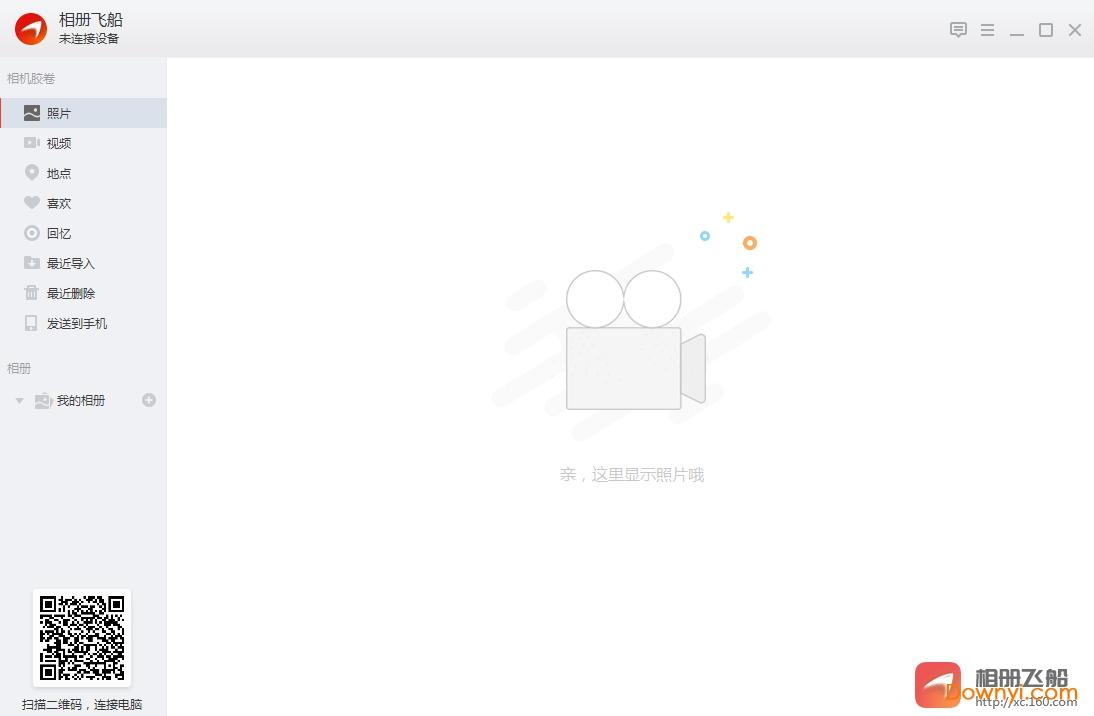 相�燥w船pc客�舳� v1.0.12.290 官方版 0