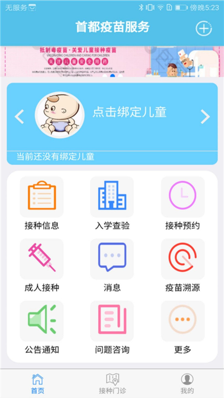 首都疫苗服务app ios版 v1.3.27 iphone版 0