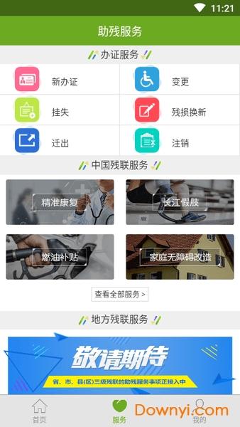 中国残疾人服务平台正式版 v1.0.97 安卓移动端 1