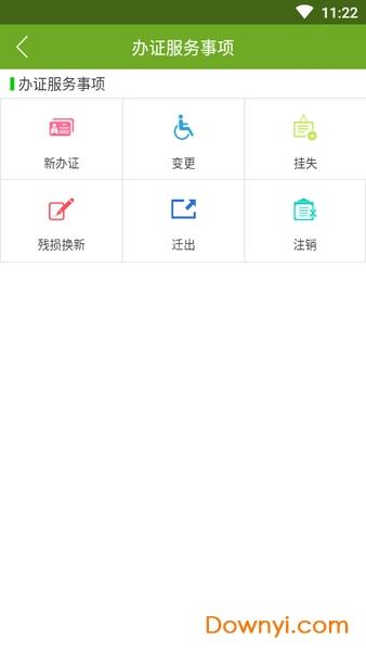中国残疾人服务平台正式版 v1.0.97 安卓移动端 2