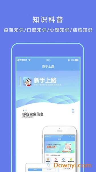首都公共卫生手机客户端 v1.1.0 官方安卓版 0