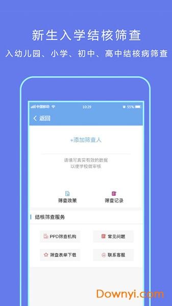 首都公共卫生手机客户端 v1.1.0 官方安卓版 1