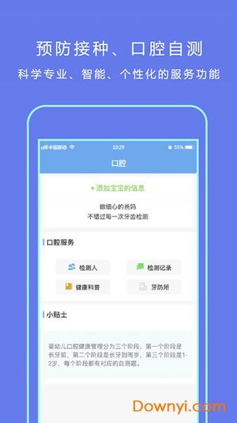 首都公共卫生手机客户端 v1.1.0 官方安卓版 2