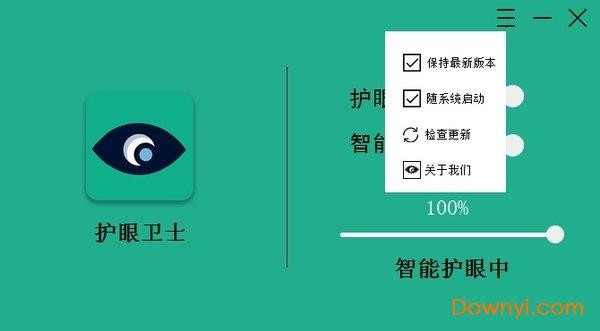 护眼卫士电脑版(eyeguard) v1.0.3.0 最新免费版 0