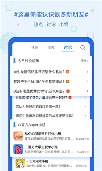 超级课程表app v9.5.6 安卓最新版 3