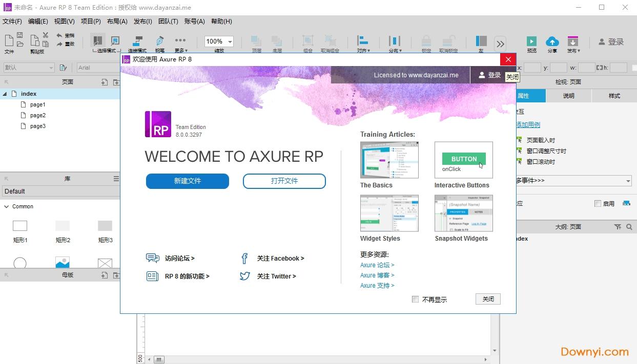 axure rp8中文破解版 v8.0.0.3297 免注册码版 0