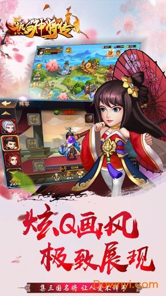 热血神将传游戏 v1.0 安卓版0