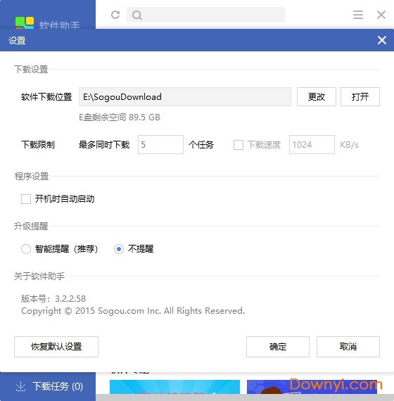 搜狗手�C助手��X版 v3.2.2.58 官方版 0