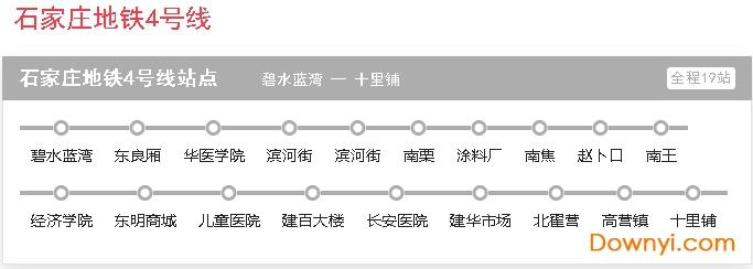 石家庄地铁4号线线路图
