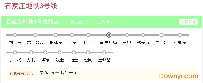 石家庄地铁3号线线路图