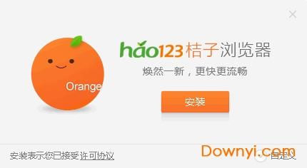 hao123桔子浏览器官方下载