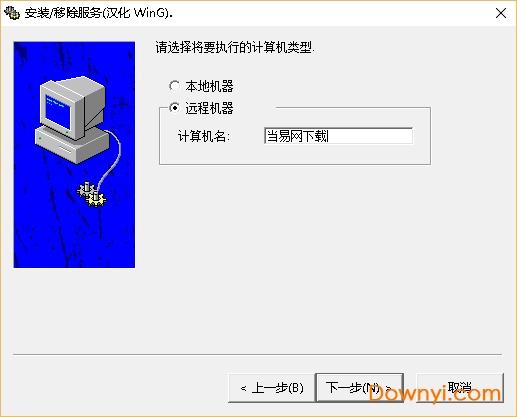 srvinstw.exe汉化版