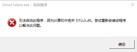 dtlui.dll for 32(驅動人生修復工具)