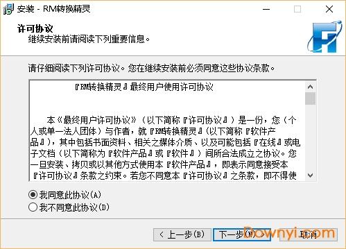飞华rm转换精灵 v18.2 最新版 0