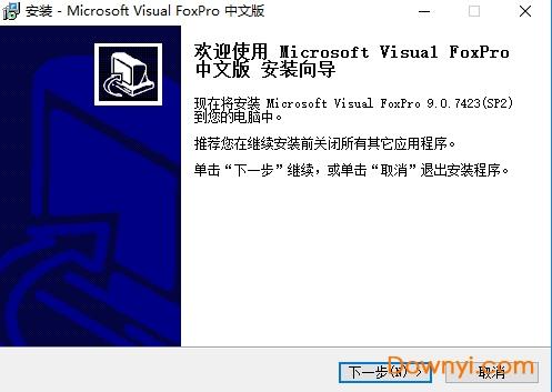 visual foxpro程序�O��件