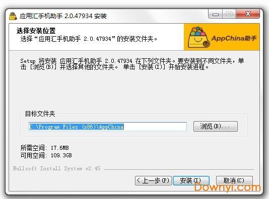 应用汇电脑版 v2.0.47934 最新版 1
