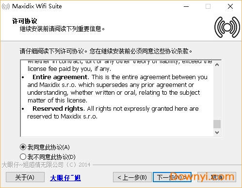 �o��W�j管理器(maxidix wifi suite) �h化版 1
